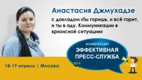 Dzhmuhadze_960х540