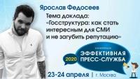 ЭПС_Fedoseev_960x540