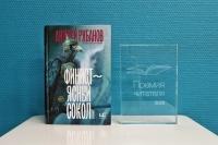 Книга Андрея Рубанова_большое фото