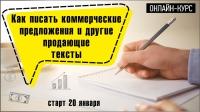 Online_KomPredlojeniya_960x540_january (1) (1)