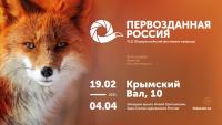 Афиша ПЕРВОЗДАННАЯ РОССИЯ 2021 1920х1080 (2)